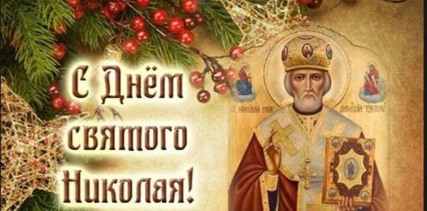 Дитяче свято святителя Миколая Чудотворця у Свято-Георгіївському соборі